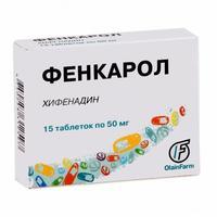 Фенкарол таблетки 50 мг 15 шт.