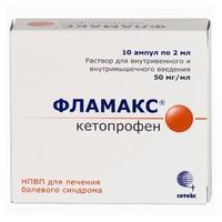 Фламакс ампулы 50 мг/мл, 2 мл, 10 шт.