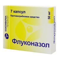 Флуконазол капсулы 50 мг, 7 шт.