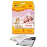 Магикопласт пластырь согревающий при кашле и простуде для детей 9х13см №1