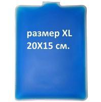 Гелевый пакет Гелекс (Gelex) охлаждающий-согревающий размер XL 1 шт.