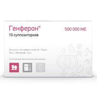 Генферон суппозитории вагин./рект. 55 мг+500 тыс.МЕ+10 мг 10 шт.