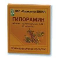 Гипорамин таблетки 20 мг, 20 шт.