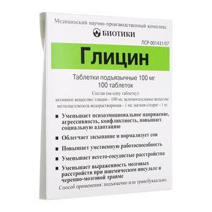 Глицин таблетки 100 мг, 100 шт.