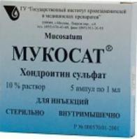 Мукосат ампулы 100 мг/мл 1 мл, 10 шт.
