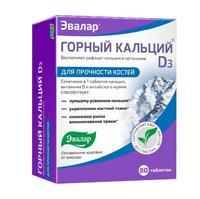 Горный кальций д3 с мумие таблетки, 80 шт.