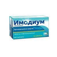 Имодиум таблетки лиофилизированные 2 мг 10 шт.