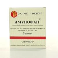 Имунофан ампулы 0.005%, 1 мл, 5 шт.