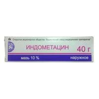 Индометацин мазь 10%, 40 г
