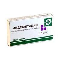Индометацин суппозитории ректальные 100 мг 10 шт.