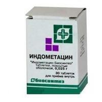 Индометацин таблетки 25 мг, 30 шт.