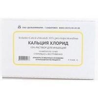 Кальция хлорид ампулы 10% ампулы 10% , 10 мл , 10 шт.