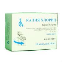 Калия хлорид конц. для р-радля инфузий 40 мг/мл ампулы 10 мл 10 шт упак.