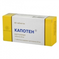 Капотен таблетки 25 мг, 40 шт.