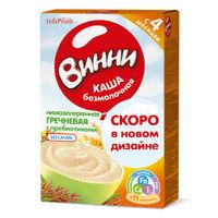 Каша Винни молочная гречневая с пребиотиком с кальцием, железом и витаминами 4 мес. 220г упак.