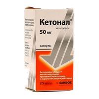 Кетонал капсулы 50 мг, 25 шт.