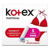 Kotex тампоны супер 8 шт.