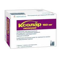 Ксолар флакон, 150 мг