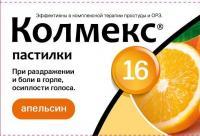 Колмекс пастилки со вкусом апельсина №16