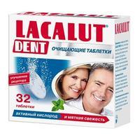 Lacalut Dent таблетки шипучие для очистки зубных протезов 32 шт.