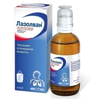 Лазолван флаконы 15 мг/2 мл , 100 мл
