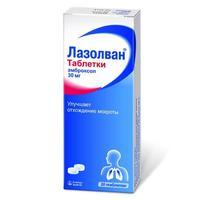 Лазолван таблетки 30 мг, 20 шт.