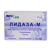 Лидаза ампулы 64 УЕ , 10 шт.