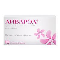 Ливарол свечи вагинальные 400 мг, 10 шт.