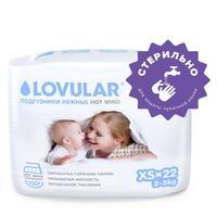 Lovular Hot Wind Подгузники детские стерильные XS 2-5 кг 22 шт.