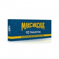 Максиколд таблетки покрыт.плен.об.10 шт. 10 шт.
