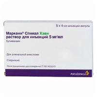 Маркаин Спинал Хэви ампулы 0.5% , 4 мл , 5 шт.
