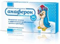 Анаферон детский таблетки, 20 шт.