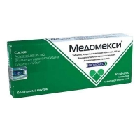 Медомекси таб. п/о плен. 125мг №30