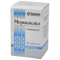 Мерказолил таблетки 5 мг, 50 шт.