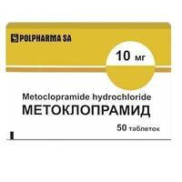 Метоклопрамид таблетки 10 мг, 50 шт.