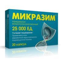 Микразим капсулы 25000 ЕД, 20 шт.