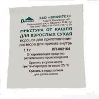 Микстура от кашля для взрослых сухая пакетики 1.7 г