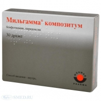 Мильгамма драже 100 мг, 30 шт.