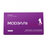 Модэлль Тренд таблетки покрыт.плен.об. 3 мг +0,02 мг 28 шт.