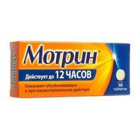Мотрин таблетки 250 мг 10 шт.