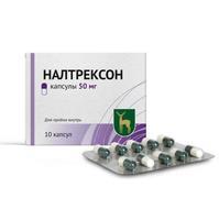 Налтрексон капсулы 50 мг 10 шт. (Примятая упаковка)