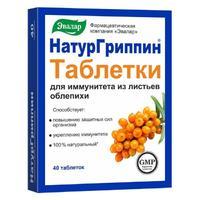 Натургриппин для иммунитета таблетки 0,5 г 40 шт.