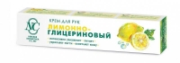 Невская косметика Крем для рук Лимонно-Глицериновый 50мл