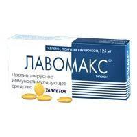 Лавомакс таблетки 125 мг, 6 шт.