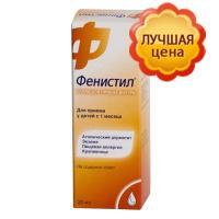 Фенистил капли для приема внутрь 0.1%, 20 мл