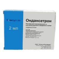 Ондансетрон ампулы 2 мг/мл, 2 мл, 5 шт.