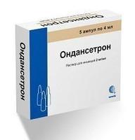 Ондансетрон ампулы 2 мг/мл, 4 мл, 5 шт.