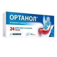 Ортанол капсулы 10 мг, 14 шт.