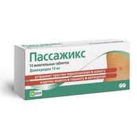 Пассажикс таблетки жевательные 10 мг 10 шт.