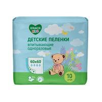 Пеленки Клинса впитывающие для детей 60х60 10 шт.